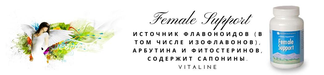 Женский комфорт 2 виталайн